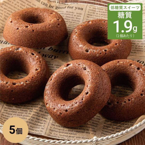 ドーナツ 低糖質 焼ドーナツ チョコレート 5個 スイーツ お菓子 おやつ 洋菓子 食品 ダイエット 糖類カット ロカボ 置き換え 食物繊維