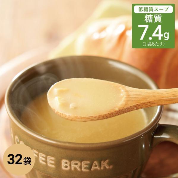 スープ シチュー 低糖質 コーンスープ 32袋 惣菜 糖質制限 ダイエット 糖質オフ ロカボ 置き換え 食品  温めるだけ コーン とうもろこし