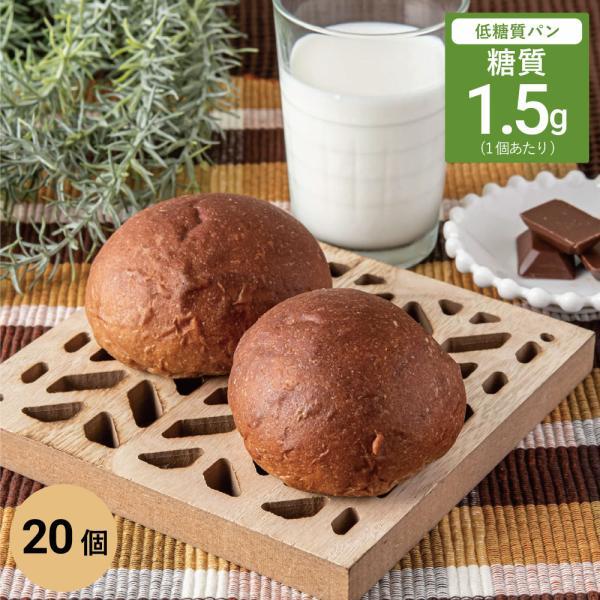 パン 糖質制限 糖質オフ ふんわりブランパン チョコ 20個 小麦ふすま フスマ粉 ダイエット ロカボ 食事制限 置き換え 減量 ロールパン チョコレート 冷凍