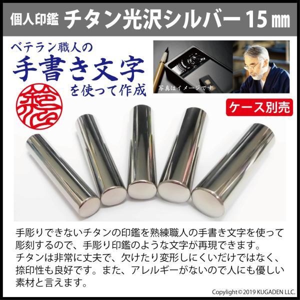 個人印鑑 チタン・光沢シルバー15mm(女性用の実印など) tekakiya