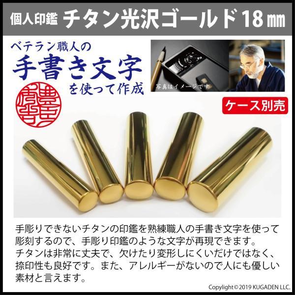 個人印鑑 チタン・光沢ゴールド18mm(男性用の実印など) tekakiya