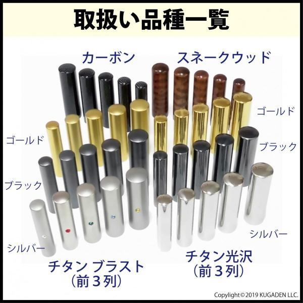 個人印鑑 チタン・光沢ゴールド18mm(男性用の実印など) tekakiya 07