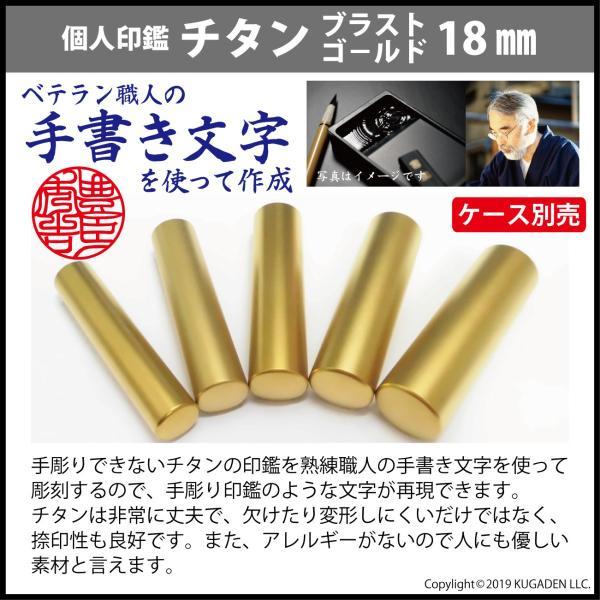 個人印鑑 チタン・ブラスト ゴールド18mm(男性用の実印など) tekakiya