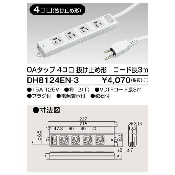 東芝ライテック(TOSHIBA)DH8124EN-3 (DH8124EN3)  OAタップ 4コ口 抜け止め形 コード長3m tekarimasenka