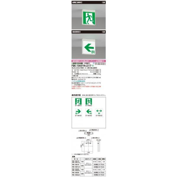 パネル付き 東芝 FBK-10601N-LS17 + ET-10602  誘導灯(本体)片面灯 C級 『FBK10601NLS17 ET10602』