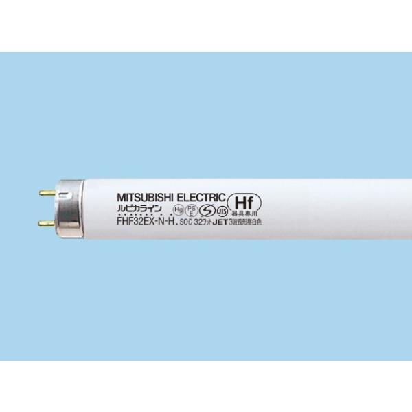 三菱 オスラム  FHF32EX-N-H 3波長形昼白色 ルピカライン 直管蛍光灯ランプ FHF32形 Hf蛍光ランプ 高周波点灯用 『FHF32EXNH』|tekarimasenka