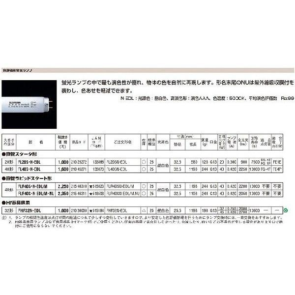 東芝 FHF32N-EDL 色評価用 『FHF32NEDL』 tekarimasenka 02