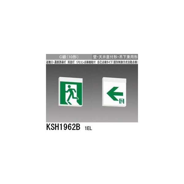 三菱電機 KSH1962B 1EL  誘導灯(本体)両面灯 C級 表示板別売 『KSH1962B1EL』 (一般壁・天井直付・吊下兼用形)|tekarimasenka