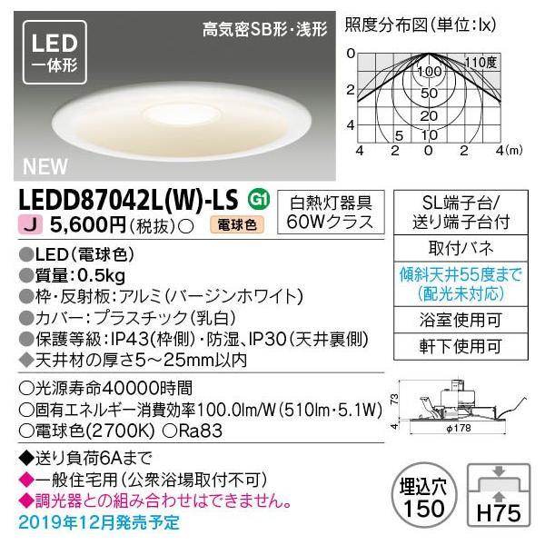 東芝LEDD87042L(W)-LS(LEDD87042LWLS)LEDダウンライトベースダウンライト