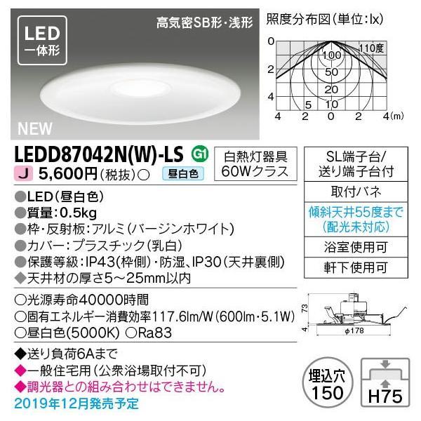 東芝LEDD87042N(W)-LS(LEDD87042NWLS)LEDダウンライトベースダウンライト