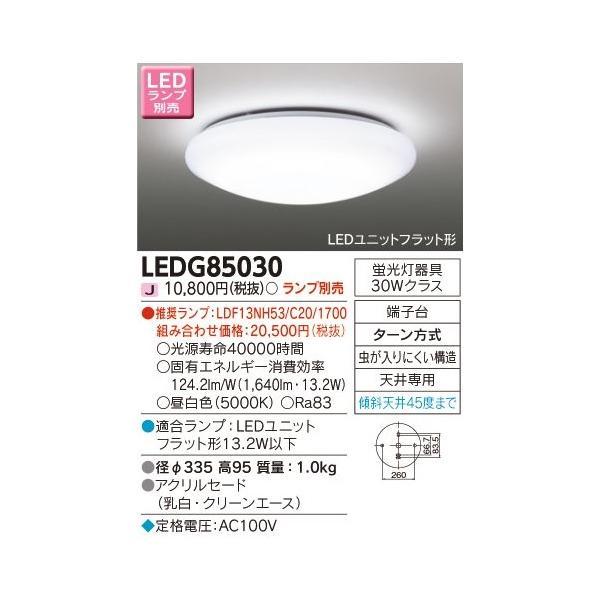 東芝(TOSHIBA)照明器具シーリングライト  LEDG85030 ランプ別売り