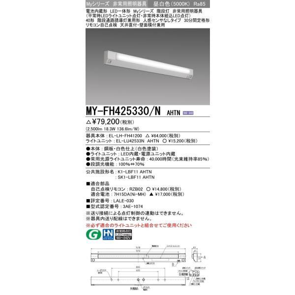 三菱電機 MY-FH425330/N AHTN LED非常用照明 40形 階段通路誘導灯兼用形 天井直付・壁面横付兼用 30分間定格形 昼白色 2500lm  センサなし|tekarimasenka