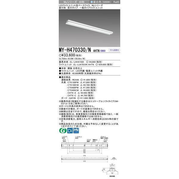 三菱 MY-H470330/N AHTN LEDベースL 直付形笠付タイプ 昼白色(6900lm) FHF32形x2灯 高出力相当 固定出力 『MYH470330NAHTN』