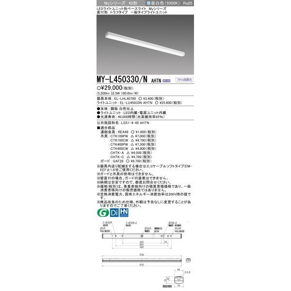 三菱 MY-L450330/N AHTN LEDベースL 直付形トラフタイプ 昼白色(5200lm) FHF32形x2灯 定格出力相当 固定出力 『MYL450330NAHTN』