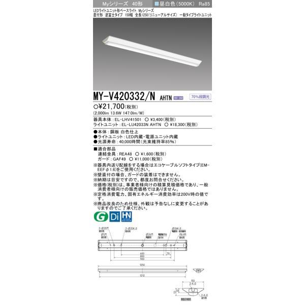 三菱 MY-V420332/N AHTN LEDベースライト 直付形逆富士 150幅 全長1250(リニューアルサイズ)昼白色(2000lm) FLR40形X1灯 節電 固定出力