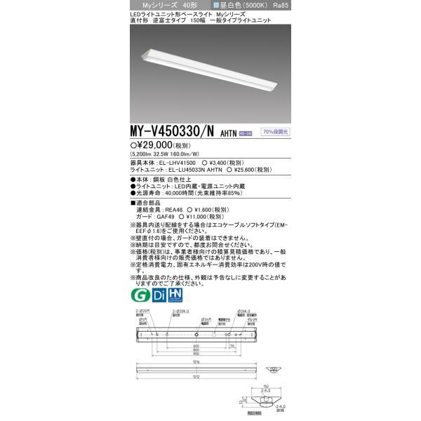 三菱 MY-V450330/N AHTN LEDベースライト 直付形逆富士 150幅 昼白色(5200lm) FHF32形x2灯 定格出力相当 固定出力 『MYV450330NAHTN』