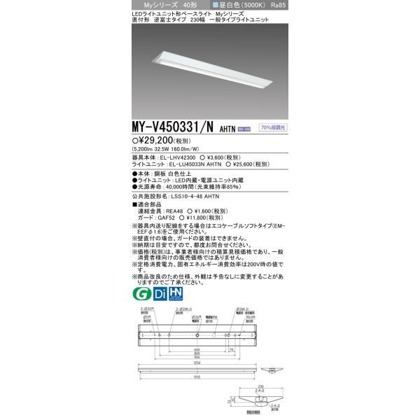 三菱 MY-V450331/N AHTN LEDベースライト 直付形逆富士 230幅 昼白色(5200lm) FHF32形x2灯 定格出力相当 固定出力 『MYV450331NAHTN』