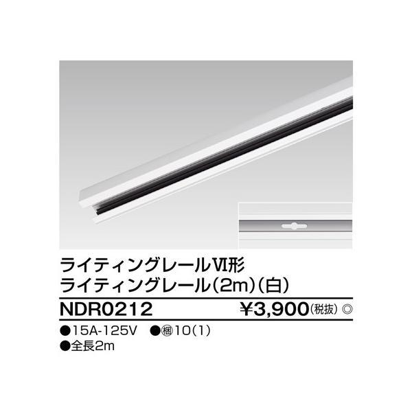 東芝  NDR0212 ライティングレール VI形(白色/ホワイト)2m 配線ダクトレール|tekarimasenka