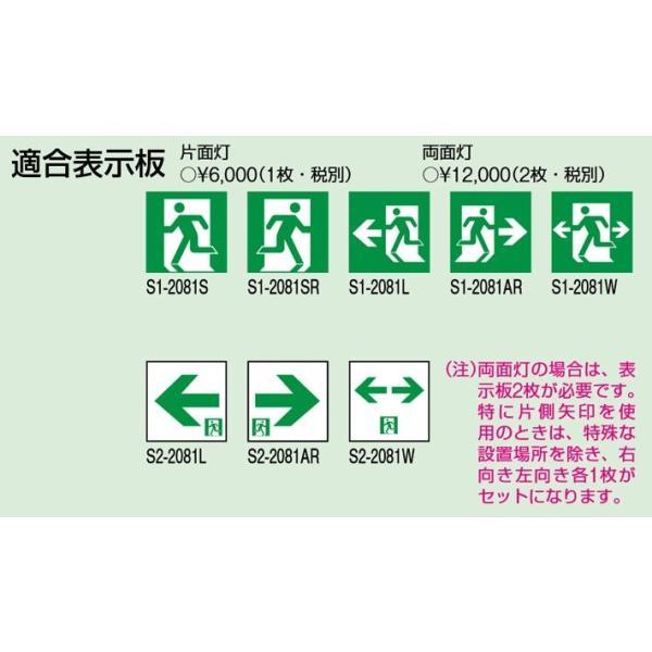 三菱電機 S2-2081W 誘導灯(表示板) B級 本体別売 『S22081W』|tekarimasenka|02
