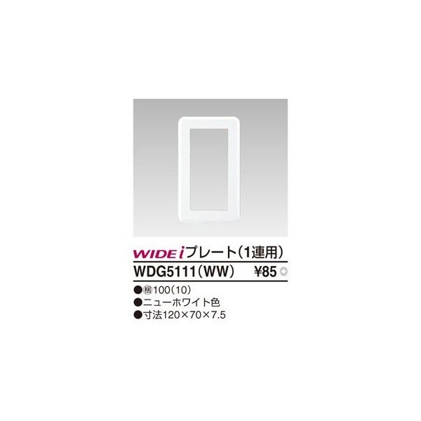WIDEiプレート WDG5111(WW) 東芝ライテック『WDG5111WW』 tekarimasenka