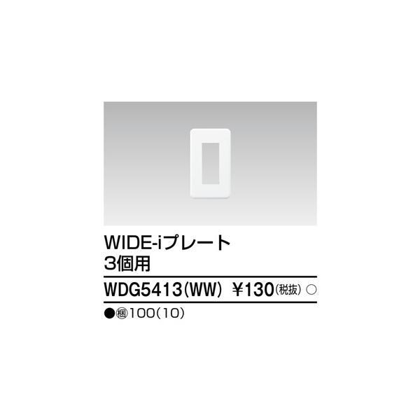 TOSHIBA(東芝ライテック) WDG5413(WW) 『WDG5413WW』 (WIDE)スイッチ/コンセント用プレート 3個用 WDG5413(WW) tekarimasenka