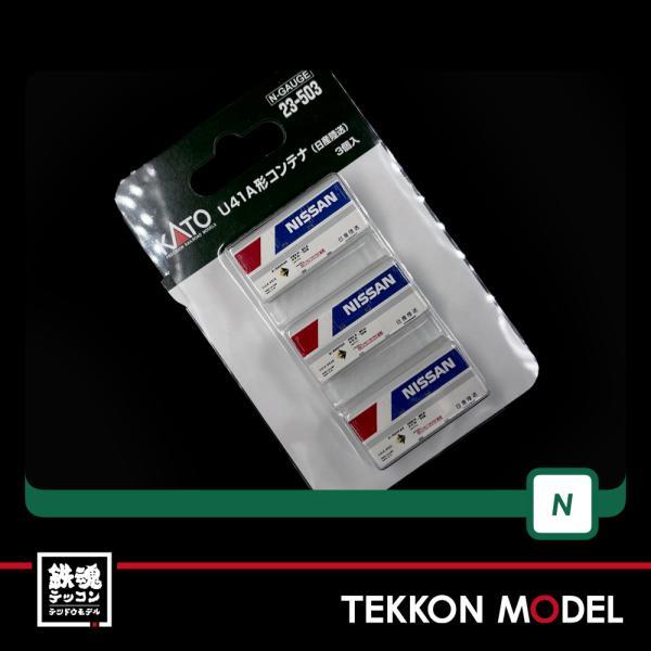 NゲージKATO23-503U41A形コンテナ(日産陸送)3個入2021年8月販売