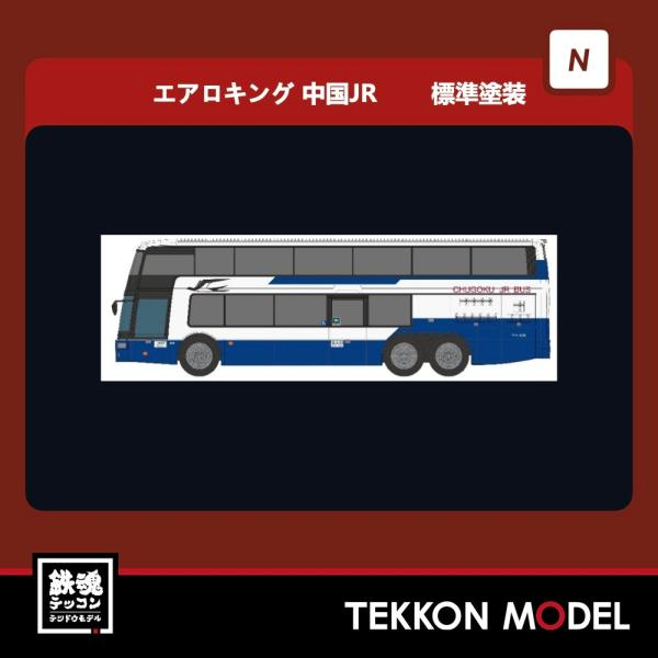 Nゲージpopondettaポポンデッタ8307バスシリーズエアロキング中国ジェイアールバス株式会社標準塗装(744-1905)