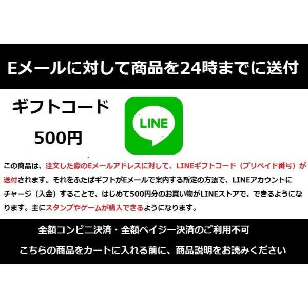 【コード通知専用】LINEプリペイドカード(ライン プリペイドコード)500円 ポイント消化に 送料無料|tekuno
