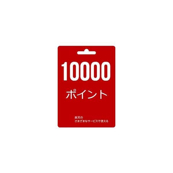正規品・楽天ポイントギフトカード 10,000円 ポイント消化に【コード通知・メール送信】