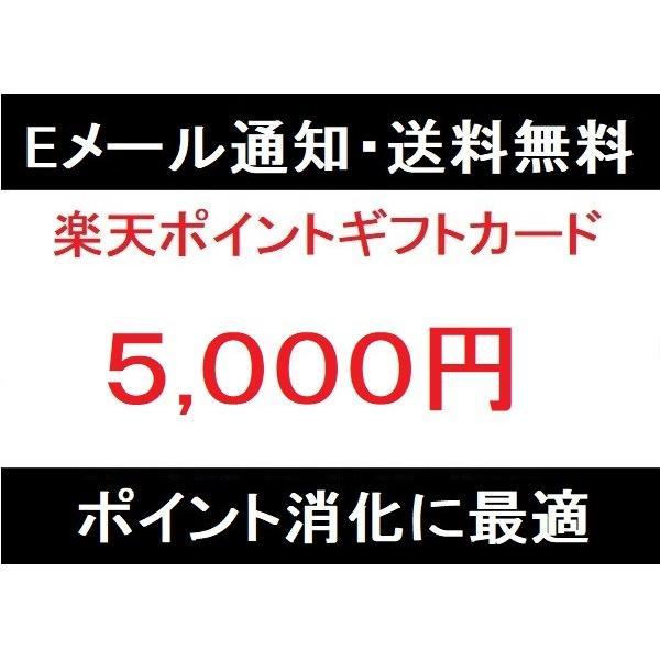 楽天ポイントギフトカード 5000円 ポイント消化に【コード通知・メール送信】