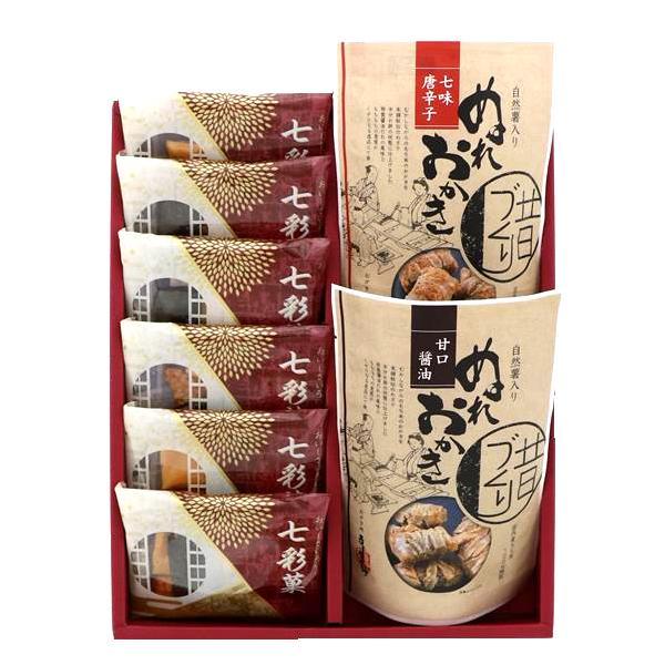 お中元ギフト 2021 お菓子 せんべい おかき プレゼント ぬれおかき 七彩菓 詰め合わせ 彩の調 8袋セット