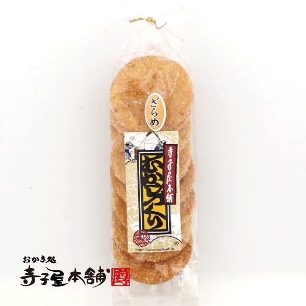 敬老の日 2021 お菓子 せんべい おかき プレゼント 国産 うるち米 ザラメ 8枚入