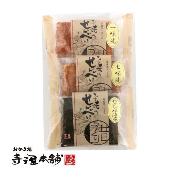 敬老の日 2021 お菓子 せんべい おかき プレゼント 個包装 国産 もち米 辛味三昧 3枚パック