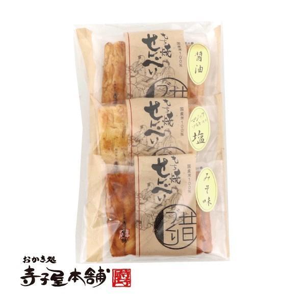 お歳暮 ギフト 2021 お菓子 せんべい おかき プレゼント 個包装 国産 もち米 旨味三昧 3枚パック
