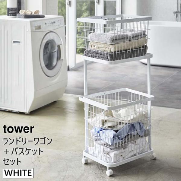 tower ランドリーワゴン バスケット セット ホワイト 3351 YAMAZAKI (山崎実業) 03351★