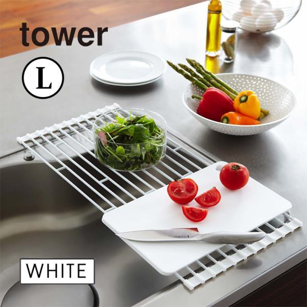 tower タワー 折り畳み水切りラック L ホワイト 7835 水切りトレー 水回り 収納 シンク上 YAMAZAKI (山崎実業) 07835★