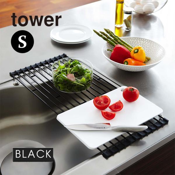 tower タワー 折り畳み水切りラック S ブラック 7838 水切りトレー 水回り 収納 シンク上 YAMAZAKI (山崎実業) 07838★