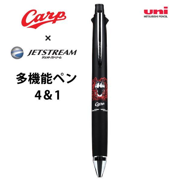 ジェットストリーム4&1 (4色ボールペン+シャープペン(0.5mm)) ブラック 広島カープ バリバリバリ 限定モデル 三菱鉛筆 4548351133399★