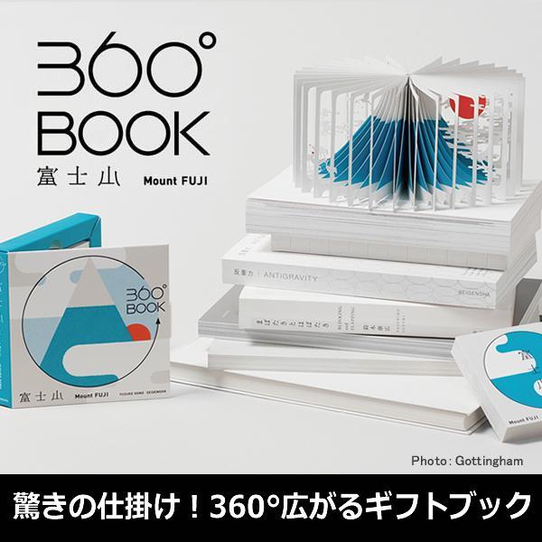 [200円割引クーポンあり]草紙堂 9784861525162 360°BOOK 富士山 Mount FUJI★|telaffy