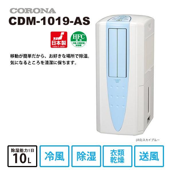 冷風・衣類乾燥 除湿機 スカイブルー CORONA (コロナ) CDM-1019-AS★|telaffy