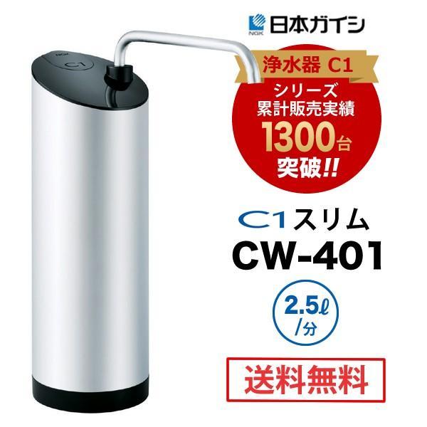 ファインセラミック浄水器 C1 スリム 据え置きタイプ 日本ガイシ CW-401★|telaffy
