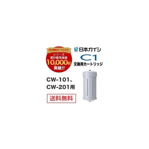 交換用カートリッジ CW-101/CW-201用 日本ガイシ CWA-01★