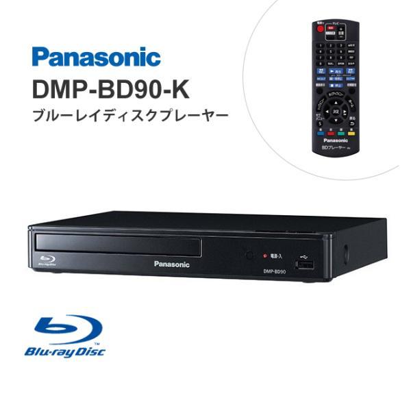 ブルーレイディスクプレーヤー ブラック Panasonic (パナソニック) DMP-BD90-K★|telaffy