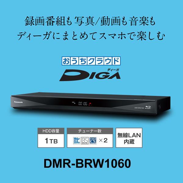 おうちクラウドDIGA(ディーガ) 1TB HDD搭載 ブルーレイレコーダー 2チューナー Wi-Fi内蔵 Panasonic (パナソニック) DMR-BRW1060★|telaffy|02