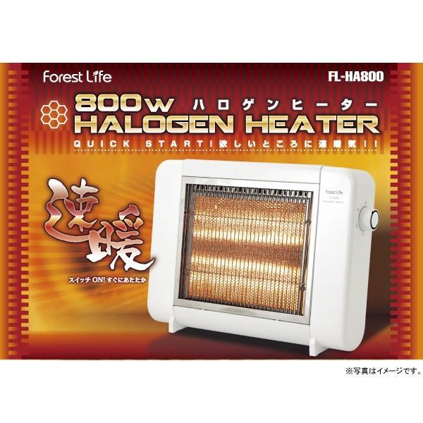 フィフティ FL-HA800 ハロゲンヒーター(800W) 電気ストーブ