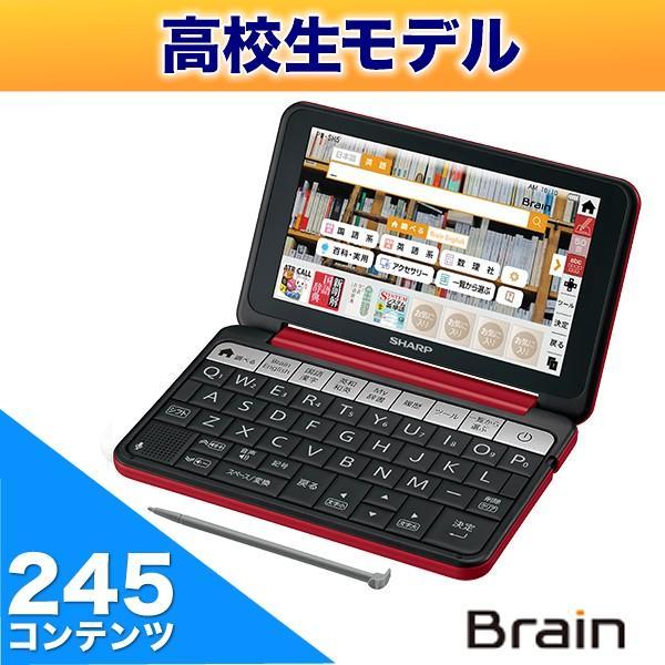 カラー電子辞書Brain(ブレーン) 高校生 レッド系 SHARP (シャープ) PW-SH5-R★|telaffy