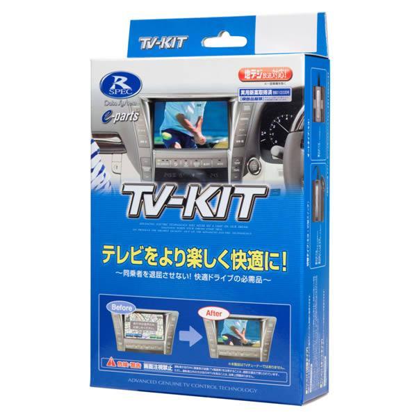 TV KIT テレビキット 切替タイプ PLDタイプ (UTV404Pの後継) Data System (データシステム) UTV404P2★|telaffy