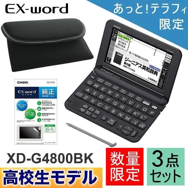 電子辞書 EX-word (エクスワード) <br>XD-G4800BK 高校生 ブラック + <br>専用ソフトケース + <br>液晶保護フィルムセット