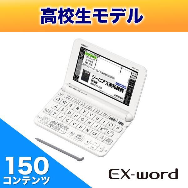 電子辞書 EX-word (エクスワード) コンテンツ150 高校生 ホワイト