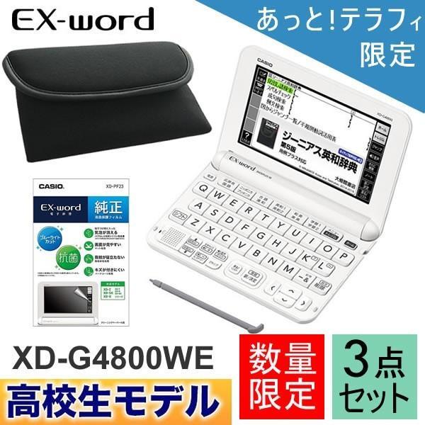 電子辞書 EX-word (エクスワード) <br>XD-G4800WE 高校生 ホワイト + <br>専用ソフトケース + <br>液晶保護フィルムセット